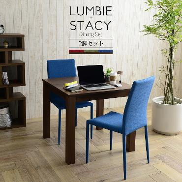 LUMBIE(BR)&STACY( 3色) ダイニング3点セット(2人掛けサイズ) <全3パターン>