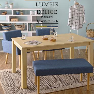 LUMBIE&DELICE ダイニング4点セット(4人掛け/140cm幅/チェアー:2点/ベンチ:1点) NA×NV/NA×GR
