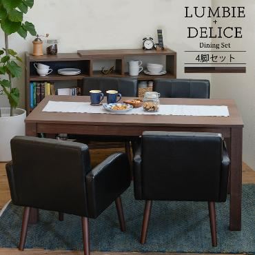 LUMBIE&DELICE ダイニング5点セット(4人掛け/140cm幅/チェアー:4点) BR×BR/BR×BK