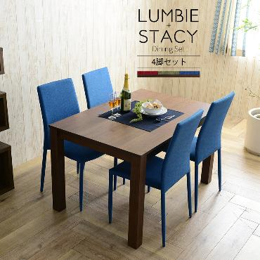 LUMBIE(BR)&STACY( 3色)ダイニング5点セット(4人掛けサイズ) <全3パターン>