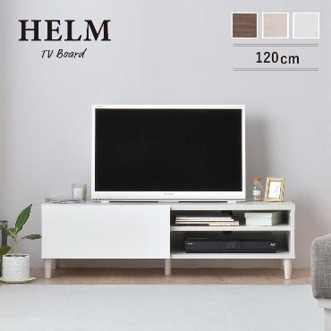 HELM(ヘルム) テレビ台 ローボード(118cm幅) IV/BR