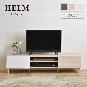 HELM(ヘルム) テレビ台 ローボード(148cm幅) IV/BR